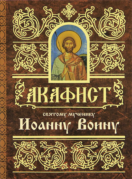 Акафист святому мученику Иоанну Воину