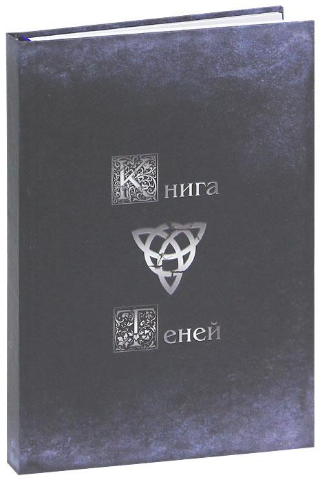 Магический дневник. Книга теней цена