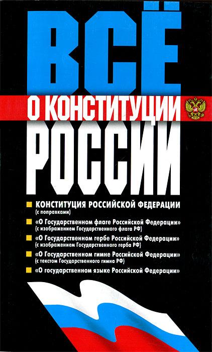 Фото - Все о конституции России федеральные округа российской федерации справочные материалы