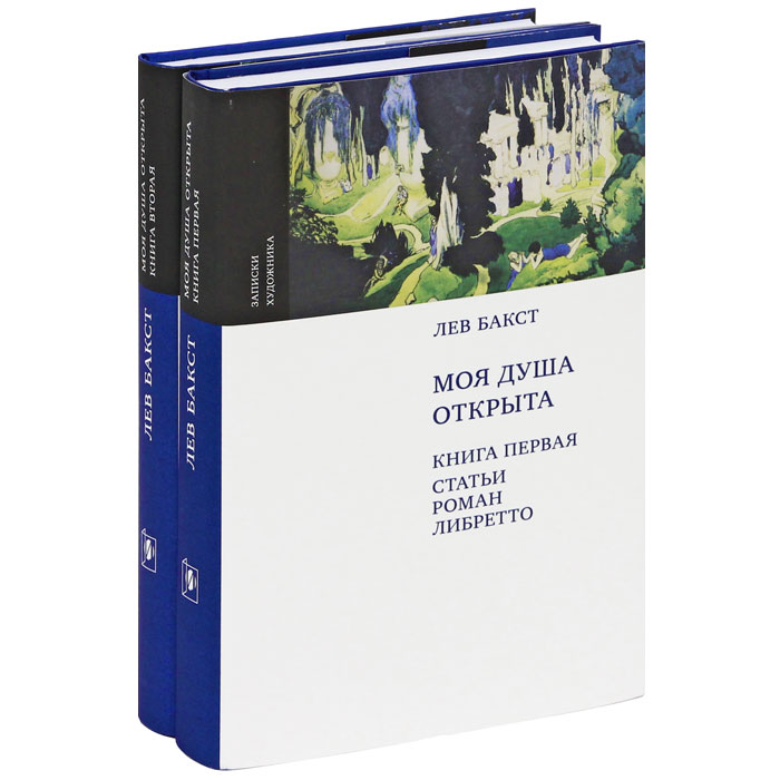 Лев Бакст Моя душа открыта (комплект из 2 книг)
