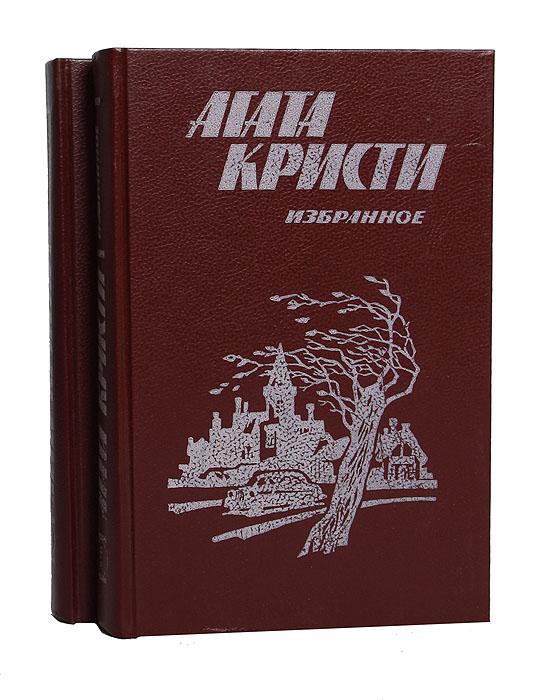 Агата Кристи Агата Кристи. Избранное (комплект из 2 книг) агата кристи по направлению к нулю