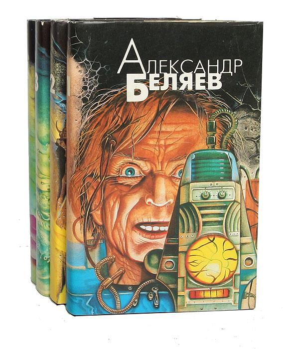 Александр Беляев Александр Беляев. Избранные произведения в 4 томах (комплект)