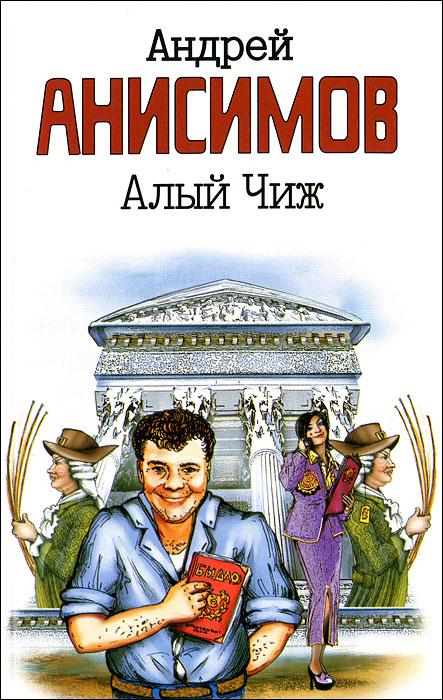 Андрей Анисимов Алый чиж