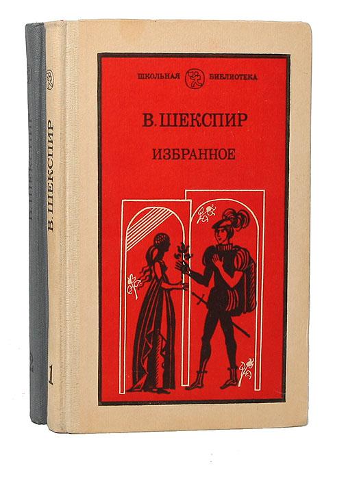 В. Шекспир В. Шекспир. Избранное в 2 томах (комплект)