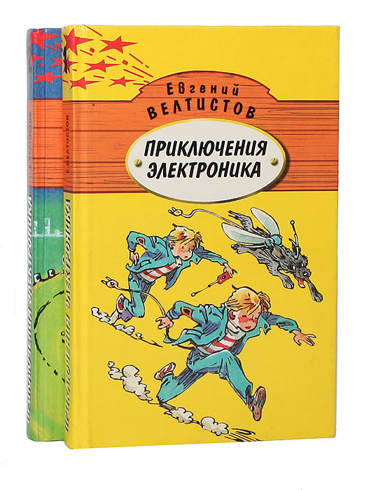 Книга приключения электроника картинки