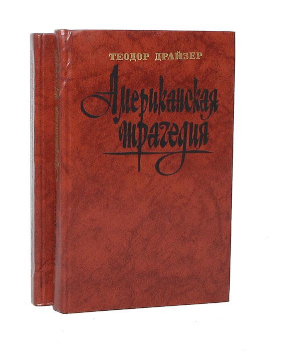 Теодор Драйзер Американская трагедия (комплект из 2 книг) драйзер т серия теодор драйзер комплект из 2 книг