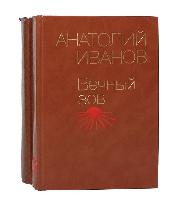 Анатолий Иванов Вечный зов (комплект из 2 книг)