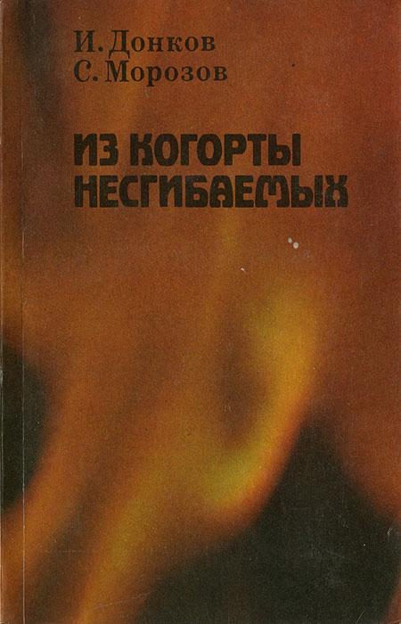 И. Донков, С. Морозов Из когорты несгибаемых