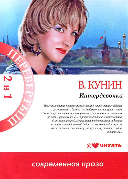 Владимир Кунин Интердевочка. Мика и Альфред интердевочка