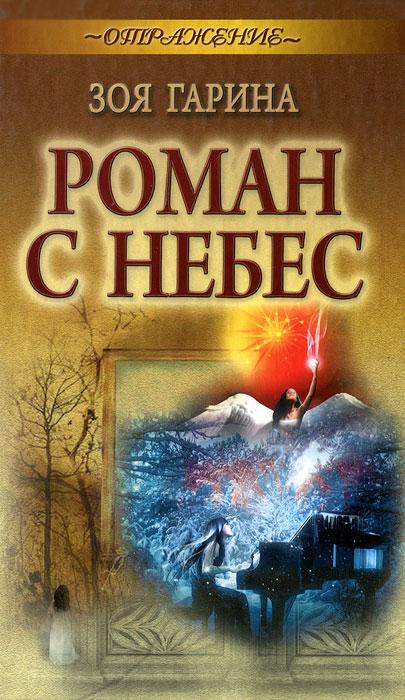 Зоя Гарина Роман с небес