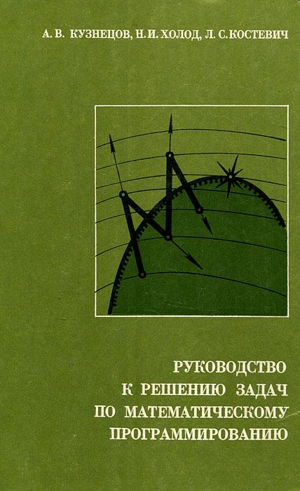Кузнецов руководство к решению математических задач решение задачи на нахождение минимума