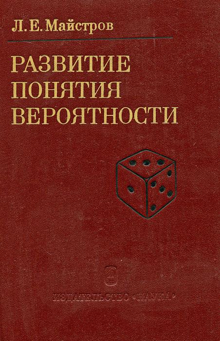 Л. Е. Майстров Развитие понятия вероятности е а семенчин теория вероятности в примерах и задачах