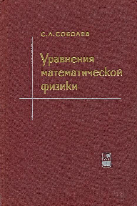С. Л. Соболев Уравнения математической физики