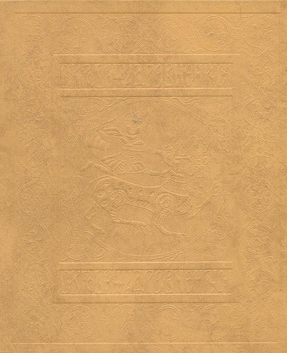 Б. Фабрицкий, И. Шмелев Сокровища Древней Руси вздорнов г иконы таблетки великого новгорода софийские святцы свод русской иконописи