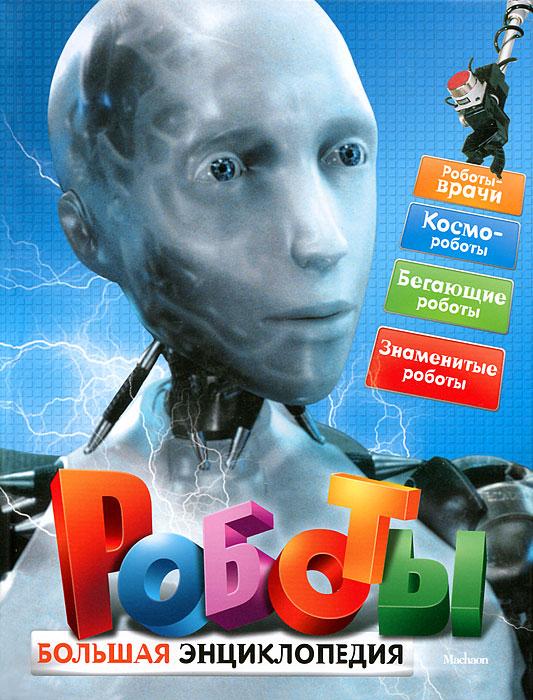 Стив Паркер Роботы