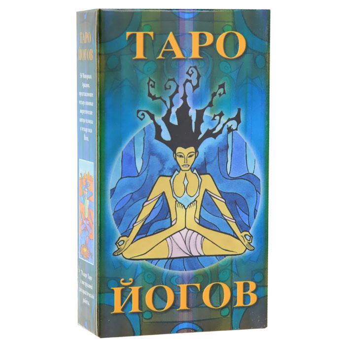 Карты Таро Аввалон-Ло скарабео Таро Йоги (Руководство и карты), инструкция на русском языке. AV162