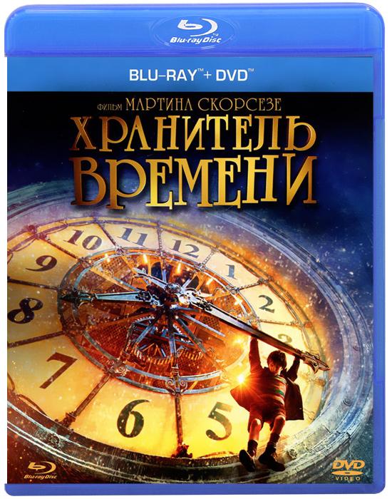 Хранитель времени (Blu-ray + DVD) все цены