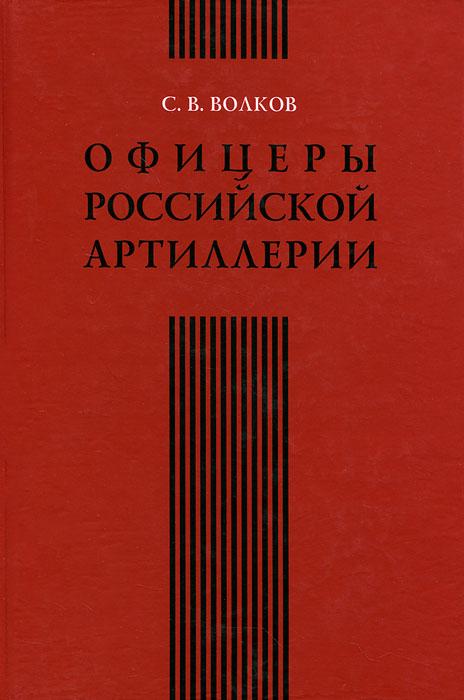 С. В. Волков Офицеры российской артиллерии