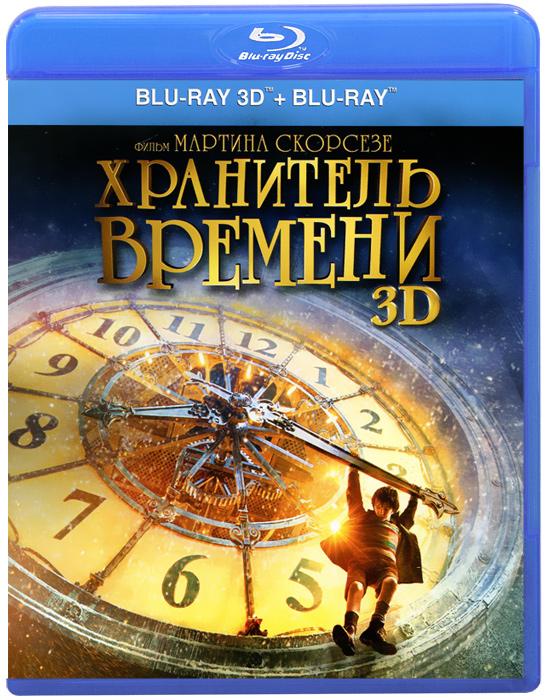 Хранитель времени 2D и 3D (2 Blu-ray) все цены