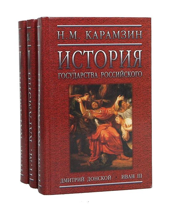 Н. М. Карамзин История государства Российского (комплект из 3 книг)