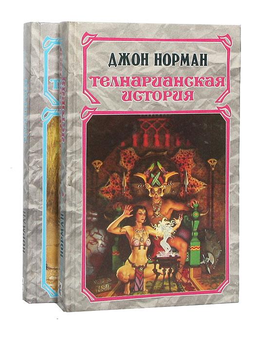 Джон Норман Телнарианская история (комплект из 2 книг) джон норман телнарианская история в двух томах том 2