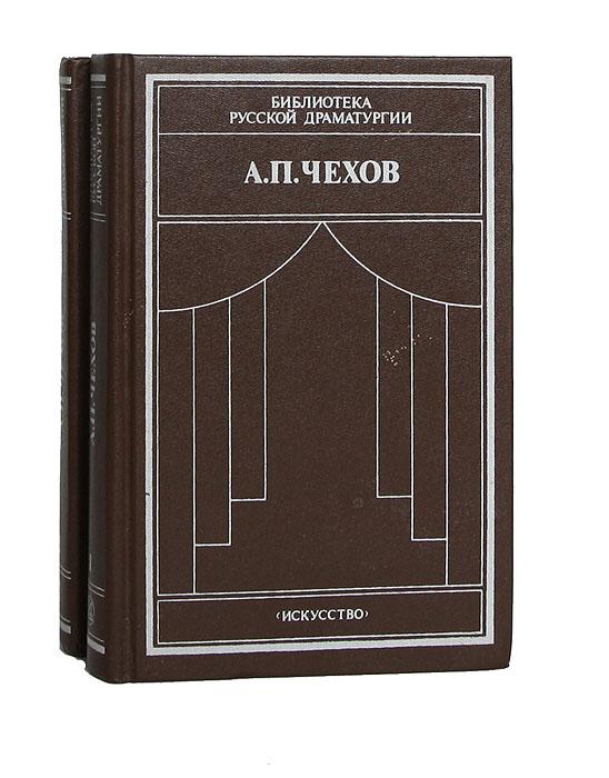 А. П. Чехов А. П. Чехов. Драматические произведения 2 томах (комплект) а п чехов безотцовщина