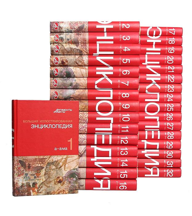 Большая иллюстрированная энциклопедия (комплект в 32 томах) цена