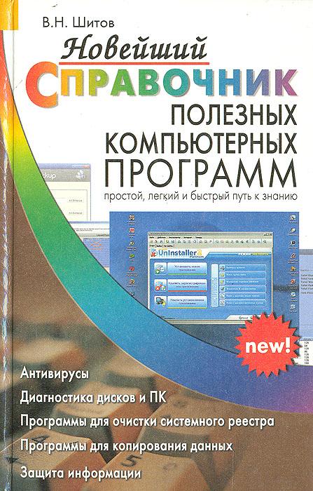 В. Н. Шитов Новейший справочник полезных компьютерных программ