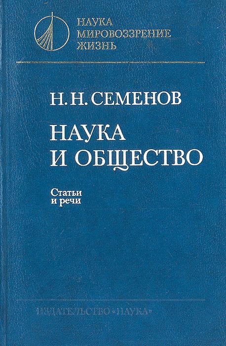 Н. Н. Семенов Наука и общество