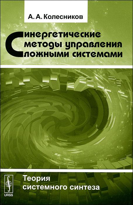 А. А. Колесников Синергетические методы управления сложными системами. Теория системного синтеза