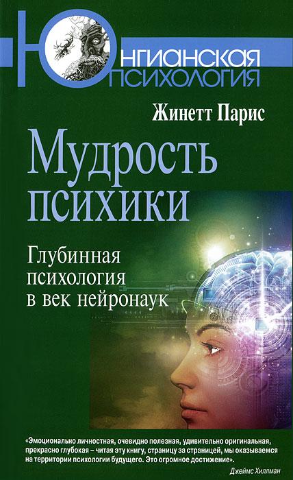 Жинетт Парис Мудрость психики. Глубинная психология в век нейронаук