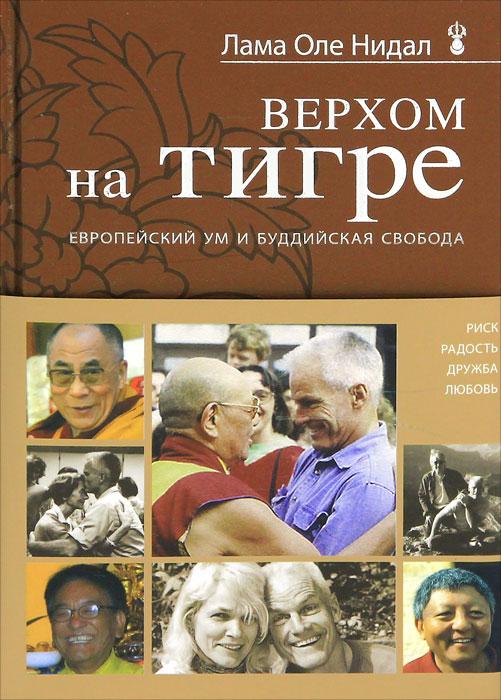 Лама Оле Нидал Верхом на тигре. Европейский ум и буддийская свобода лама оле нидал великая печать пространство и радость безграничны