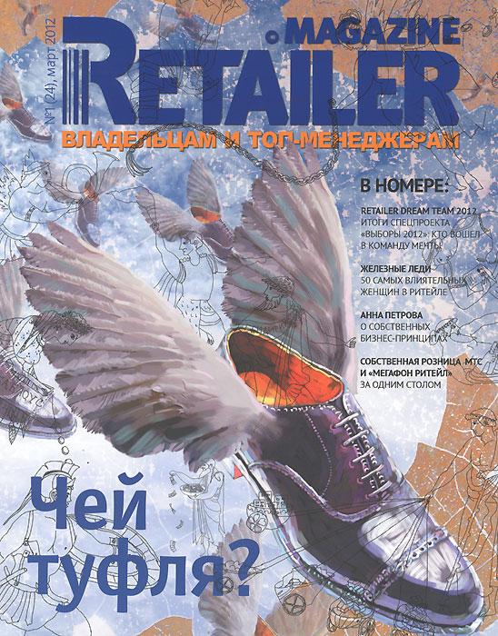 Retailer Magazine.Владельцам и топ-менеджерам, № 1, март 2012 Читайте в номере: - Retailer Dream Team 2012...