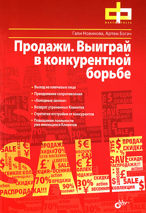 Гали Новикова, Артем Богач Продажи. Выиграй в конкурентной борьбе