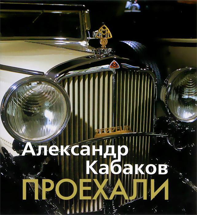 Фото - Александр Кабаков Проехали кабаков а проехали машины прошлого века в воспоминаниях и картинках