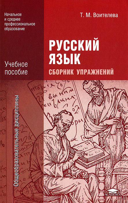Русский язык. Сборник упражнений. Доставка по России