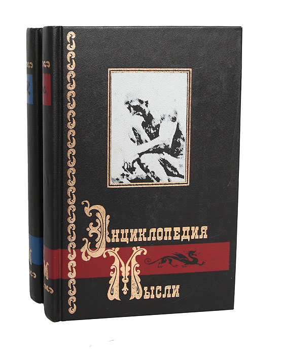 Энциклопедия мысли (комплект их 2 книг)