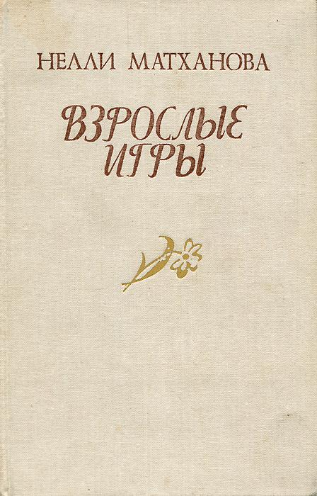 Нелли Матханова Взрослые игры