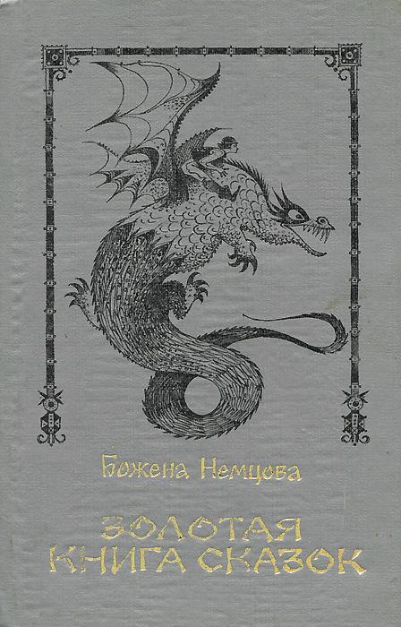 Божена Немцова Золотая книга сказок эксмо золотая книга сказок ил ш цпина б немцова