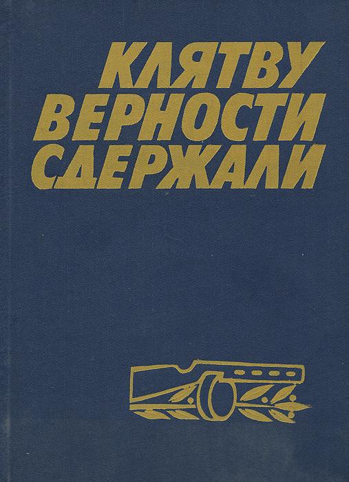 Клятву верности сдержали клятву верности сдержали 1812 год в русской литературе
