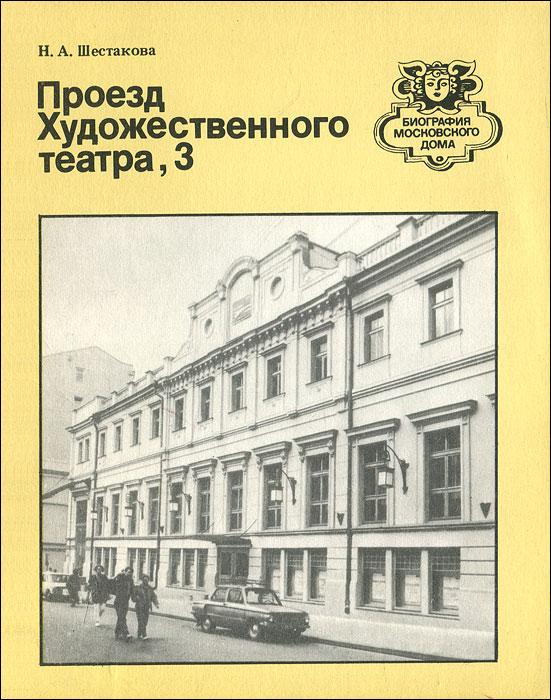 Н. А. Шестакова Проезд Художественного театра, 3