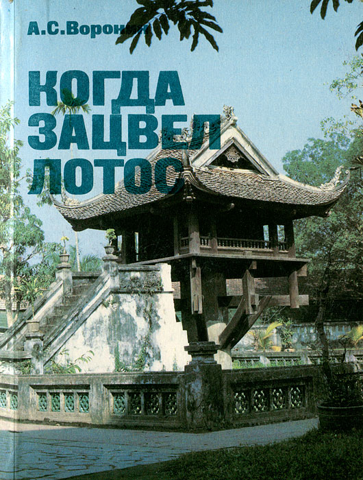 А. С. Воронин Когда зацвел лотос туризм во вьетнаме