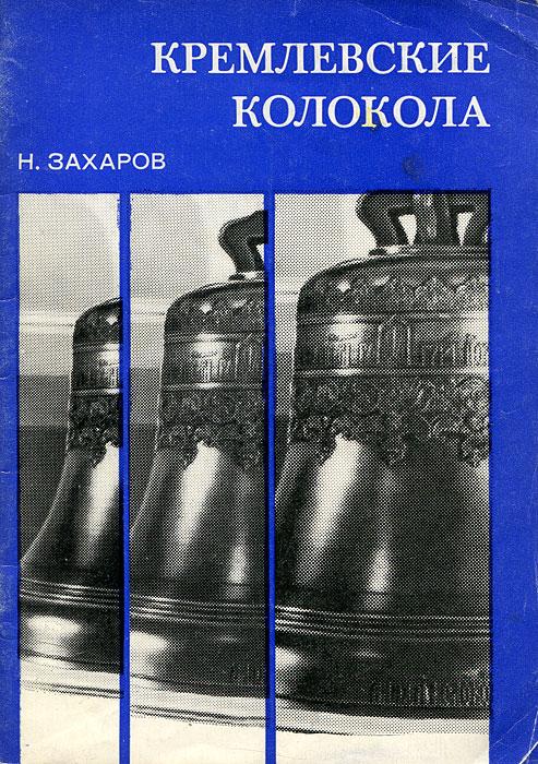 Н. Захаров Кремлевские колокола