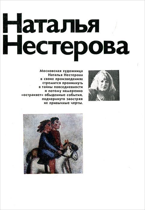 Наталья Нестерова наталья нестерова трусы доярки