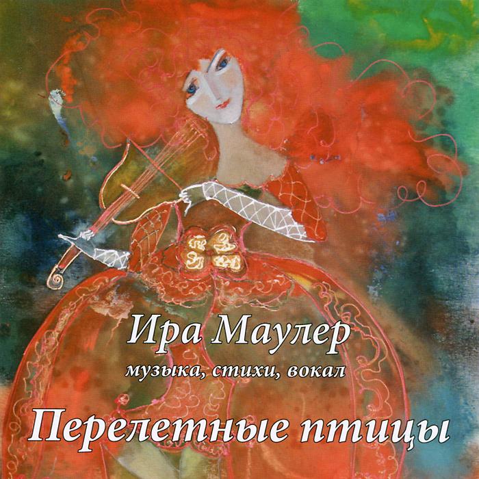 Ирина Маулер Ира Маулер. Перелетные птицы. Музыка, стихи, вокал и вспыхнет музыка стихи