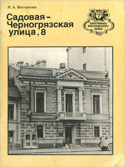 Садовая-Черногрязская улица, 8