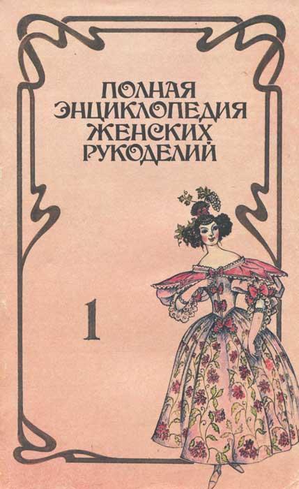 Полная энциклопедия женских рукоделий. Выпуск 1