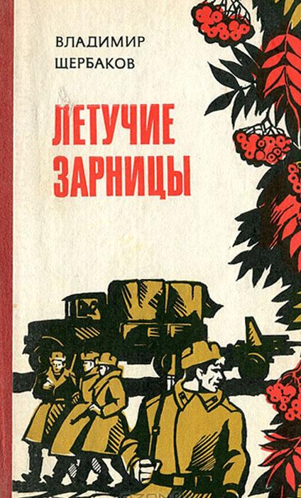 Владимир Щербаков Летучие зарницы к боголюбов зарницы