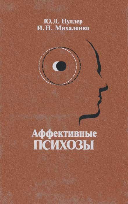 Ю. Л. Нуллер, И. Н. Михаленко Аффективные психозы с м бабин психотерапия психозов