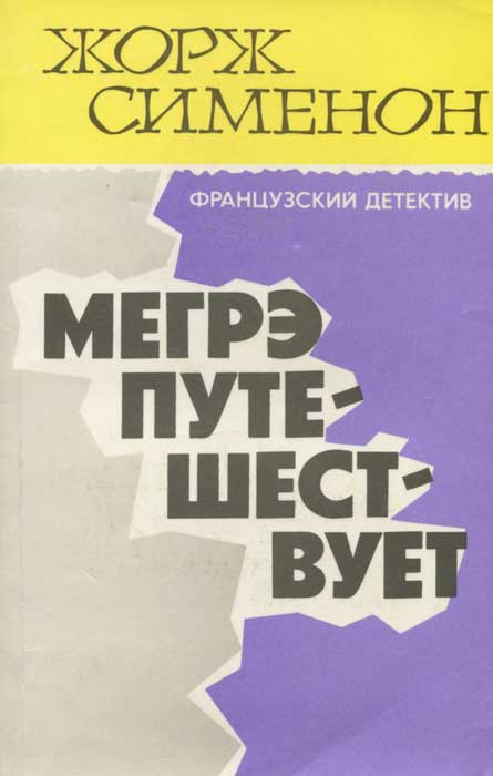 Жорж Сименон Мегрэ путешествует мегрэ сердится
